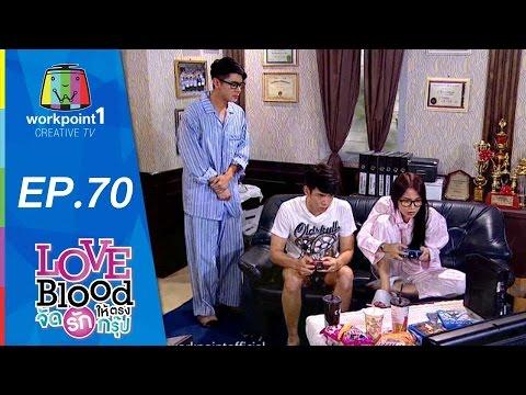 LOVE BLOOD จัดรักให้ตรงกรุ๊ป | Ep 70 ตลาดนัดดำเนินรัก | 8 ส.ค. 58 Full HD
