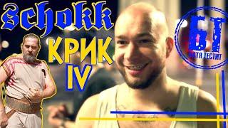 "Реакция Бати на клип  ""Schokk - Крик IV"" | reaction | Батя смотрит"