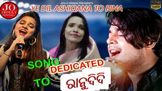 Ye Dil Ashiqana To Bina || Song Dedicated To Ranu mandal || Asima Panda & Saroj || Jiolly Odisha