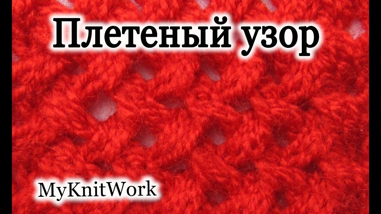 275Вязание плетеного узора спицами