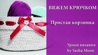 Вязание простой корзинки крючком - часть 1. МАСТЕР-КЛАСС - вязание крючком. #SM