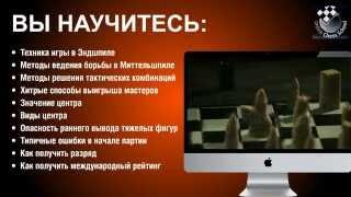 Бесплатный шахматный урок по скайпу(, 2014-12-06T19:18:33.000Z)