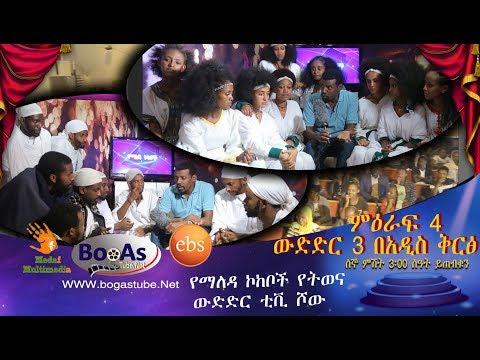 Ethiopia  Yemaleda Kokeboch Acting TV Show Season 4 Computition 3 yemaleda kokeboch meerafe wudedere
