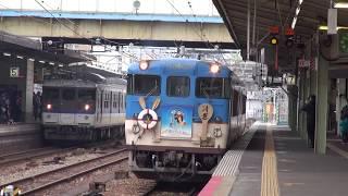 清盛マリンビュー 広島駅発車シーン
