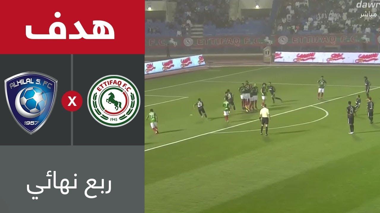 هدف الهلال الأول ضد الاتفاق (محمد الشلهوب) في ربع نهائي كأس خادم الحرمين الشريفين