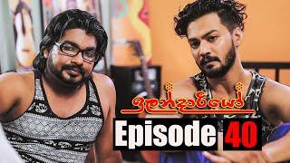 Ilandariyo - ඉලන්දාරියෝ | Episode 40 | 05 - 03 - 2021 | Siyatha TV Thumbnail
