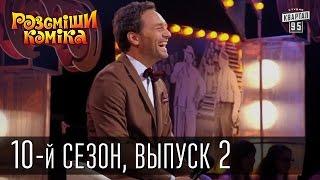 Рассмеши комика - 10-й сезон - 2015 - 2 выпуск | смешное видео