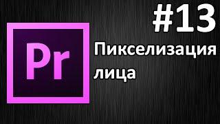 Adobe Premiere Pro, Урок #13 Пикселизация лица