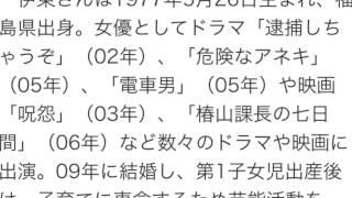 伊東美咲>第2子男児出産 「ささやかな幸せを大切に育む」 コメント全文...