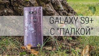 Подробный обзор Samsung Galaxy Note9 - как фотографировать стилусом и не поехать головой?