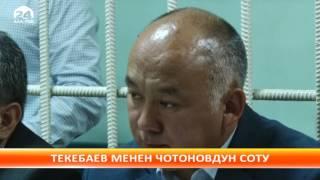 Биринчи май райондук сотунда Текебаев менен Чотоновдун иши каралды
