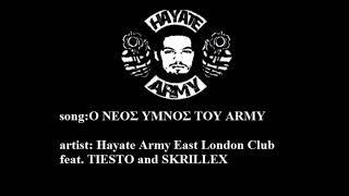 Ο ΝΕΟΣ ΥΜΝΟΣ ΤΟΥ HAYATE ARMY [song]