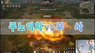 검은사막(BDO) 쿠노이치 vs 무사 Kunoichi vs Musa PvP After April 12 update!