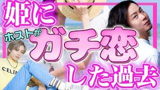 【ホストが姫にガチ恋】ホストだって、恋くらいするよ!