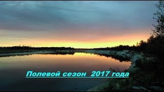 4 месяца в Тайге. Кратко о сезоне 2017 года. Каргасокское л-во.