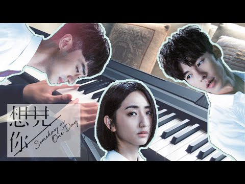 [想見你 Someday or One Day] 配樂【全】鋼琴演奏 Cover By Sunlex