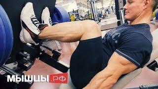 Тренировка ног на износ: суперсеты от чемпиона Андрея Шмидта