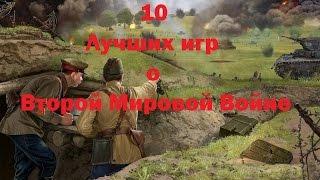 10 Лучших игр о Второй Мировой Войне.