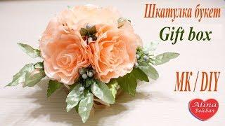 Шкатулка-букет Канзаши / A Gift box A bouquet of roses kanzashi. Gift