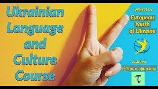 Курси української мови та культури