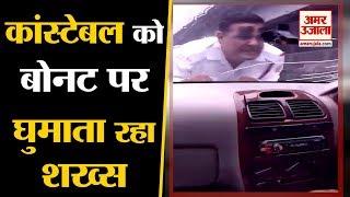 Traffic Constable को Car के बोनट पर डेढ़ किलोमीटर तक घसीटता रहा चालक, Video Viral