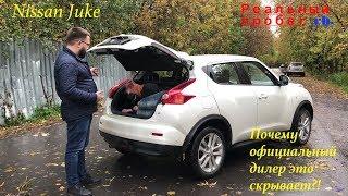 Nissan Juke - Сомнительное японское качество! [ найдем-авто.рф ]