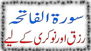 Surah Fatiha ka Wazifa Job k liye Rozi mein Barkat k liye سورۃ الفاتحہ کا وظیفہ رزق میں اضافے کے لیے