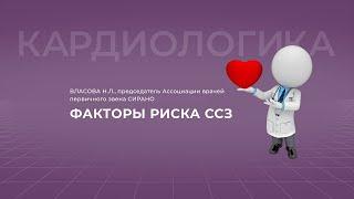 11 09 2021 16 30 Факторы риска сердечно сосудистых заболеваний