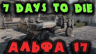 Альфа 17 и новые машины в 7 Days to Die - Новый мир зомби и приключения выживших в поисках машины