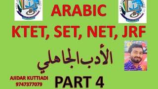 LP PSC ARABIC COACHING JAHILIYYA PERIOD PART 4