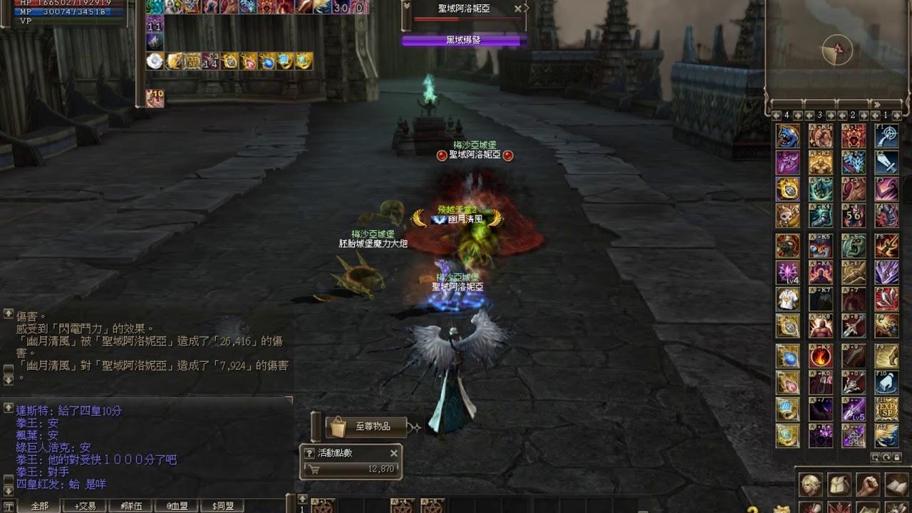 飛越天堂2 之練功日常 www.L2yx.com - YouTube
