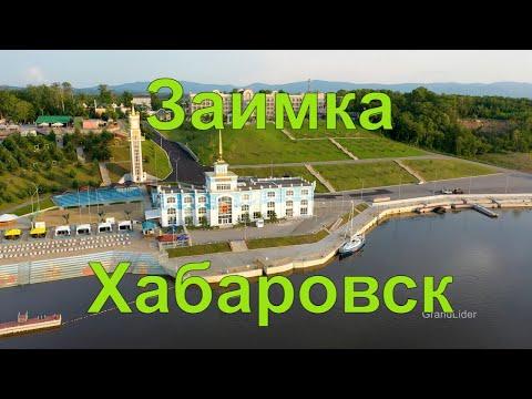 Заимка Хабаровск 2019