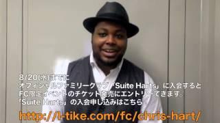 オフィシャルファミリークラブ「Suite Harts」の入会申し込みはこちら!...