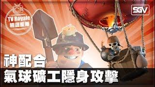 皇室戰爭 | TV | #951 神配合 氣球礦工隱身攻擊 Invisable Miner