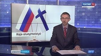 Suomen ja Venäjän raja-alueiden kehitys jatkuu