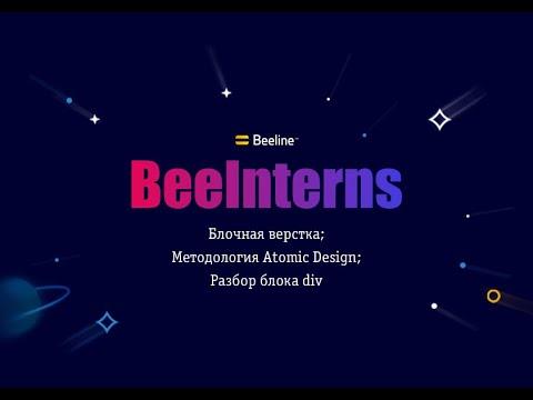 Beeinterns#11 Блочная верстка; Методология Atomic Design; Разбор блока Div