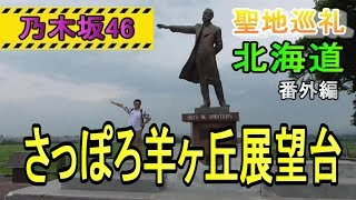 【乃木坂46】聖地巡礼in北海道~さっぽろ羊ヶ丘展望台~番外編