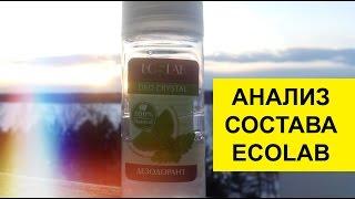 АНАЛИЗ СОСТАВА Ecolab. Полезны ли ДЕЗОДОРАНТЫ НА КВАСЦАХ?