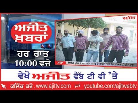 Ajit News @ 10 pm, 19 May 2017 Ajit Web Tv
