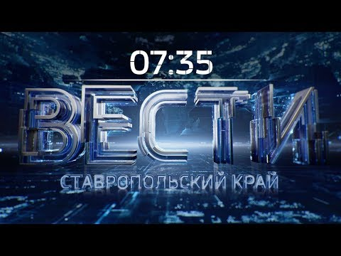 «Вести. Ставропольский край» 16.01.2020