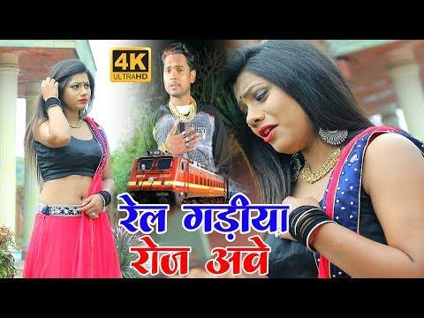 Deep Lal Saksena का सुपर हिट सॉन्ग - Rail Gadiya Roz Aawe - Bhojpuri Song 2019 - Bhojpuri Masti