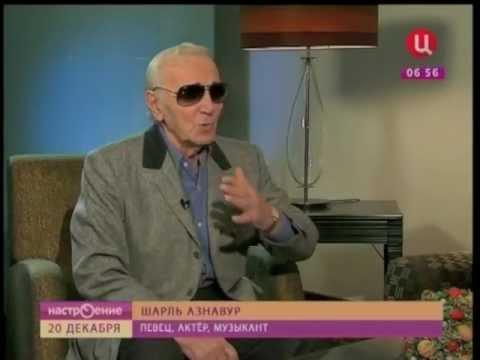 Interview with Charles Aznavour (Интервью с Шарлем Азнавуром)