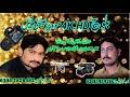 Ameer Nawaz Palwasha Pashto  Hit  2018 TubeMp3Convert Com