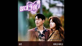 My Absolute Boyfriend ost part 2 절대그이 ost part 2 승준 - 바라고 바라고