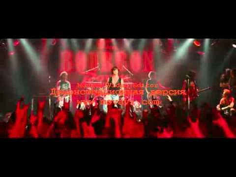 Рок на века I wanna rock.mp4