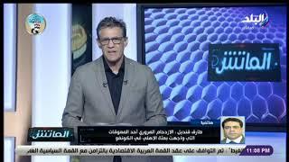 الماتش - طارق قنديل يكشف عن تفاصيل استعدادات الأهلي قبل المشاركة أمام فيتا كلوب