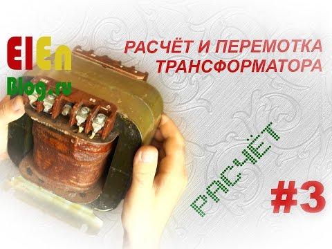 Как рассчитать трансформатор? (Расчёт и перемотка трансформатора #3)