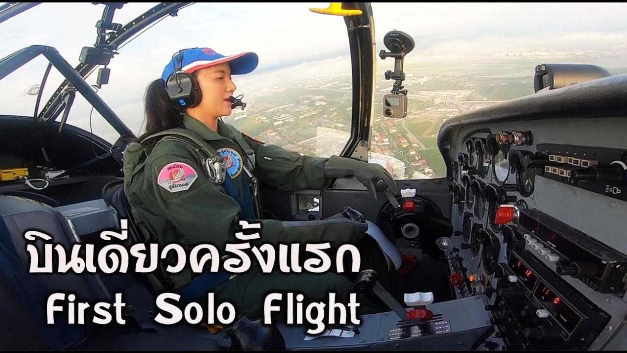 บินเดี่ยวครั้งแรก ณ สนามบินดอนเมือง First Solo Flight