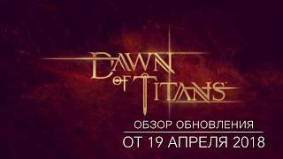 dawn of Titans  обзор обновления от 19 апреля 2018