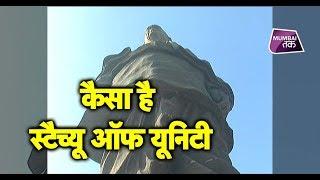 क्या खास है सरदार पटेल की मूर्ति में, क्या चीजें इसे बनाती हैं सबसे अलग?   Mumbai Tak